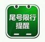 北京限号提示