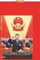 新一届国家领导人选举产生 习近平全票当选国家主席中央军委主席