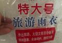 感谢地铁14号线望京南站的爱心服务