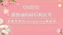 北京和美妇儿医院关于百白破疫苗的相关声明
