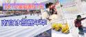 1元抢丰台南宫冰雪嘉年华2大1小家庭票(含一次雪滑梯),尽享冬日欢乐~