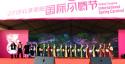 【随手拍年味】2019朝阳国际风情节之舞台表演(上)