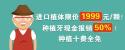 种牙特惠!特聘京城名医亲诊,十费全免,进口植体限价1999元/颗!种植牙现金报销50%!