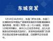北京大风致4死:一围?#38477;?#22604;致3人死亡,另有1外卖小哥遇难