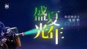 """盛夏光年·快活林亲子电影季6月21日开启,在老胶片里找寻""""那些年""""的欢笑与回忆"""