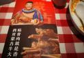 【饭菜飘香】东坝的西贝莜面村 