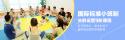 1元秒杀920元积木宝贝精品早教课程体验+宝宝场馆畅玩(北京7家直营中心通用)