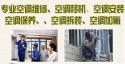 望京空調電話:010-57111155專業從事各種品牌空調移機,空調維修空調加氟已達10余年