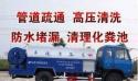 望京專業疏通下水道馬桶地漏菜池13683253936(不通不收費 20分鐘上門)專業維修水管