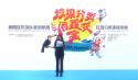 東壩騰翔物業垃圾分類宣傳環保二手市集成功舉辦!現場火爆快來看!