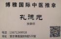 博雅国际中医推拿(可以上门),专治腰间盘突出、颈椎病