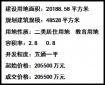 东坝乡东风村1104-613地块R2二类居住用地、1104-614地块A33基础教育用地项目完成挂...