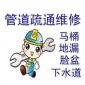 望京专业疏通各种下水道15910613237疏通马桶疏通管道疏通洗手池地漏