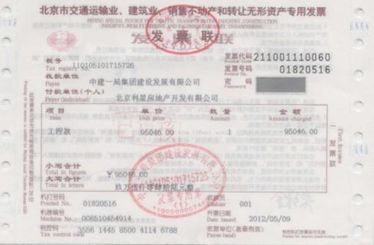 《北京市交通运输,建筑业,销售不动产和转让无形资产专用发票》