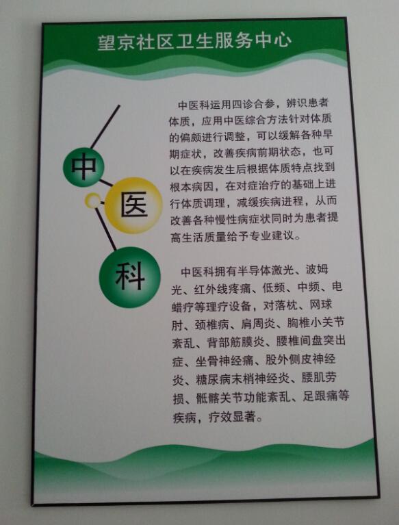 中医科制作展板 用心服务患者
