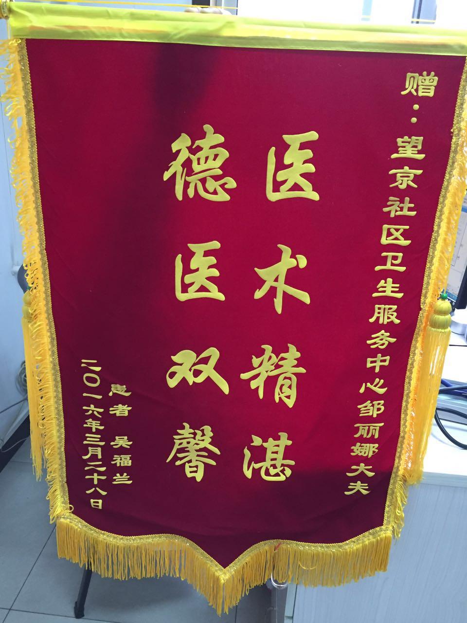 家庭医生贴心服务 患者感激赠送锦旗