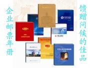 年底馈赠佳品——企业邮票年册