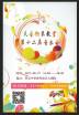 望京儿童音乐盛典暨天音钢琴教室第十二届音乐会 免费抢票活动开始啦!