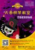 【福利】天音钢琴万圣狂欢音乐会,神秘面具+美味糖果+精彩节目+精美礼品=High翻天~