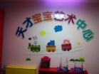天才宝宝双语艺术中心