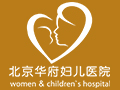 北京华府妇儿医院