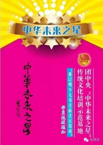 """2008年在北大百年讲堂举办""""黄以明书法艺术节""""图片"""