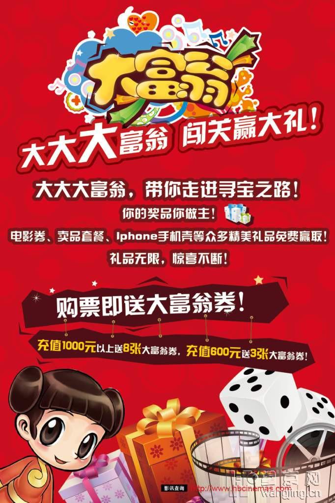 大大大富翁闯关赢鲜肉91情趣广州大奖小图片