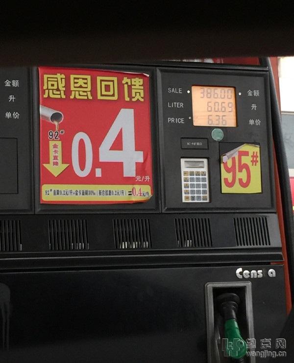 奥迪a4l油箱容量60升,加油站却加出了60.69升的量,明白人给高清图片