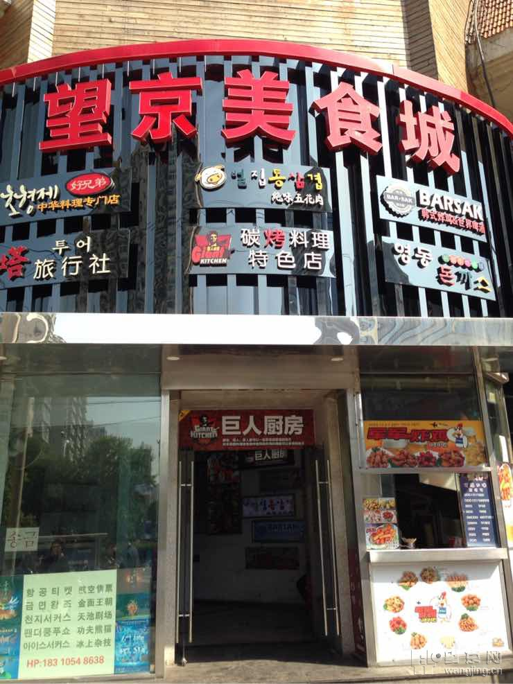 巨人厨房 韩国料理特色店图片