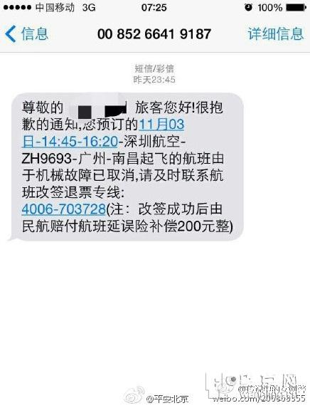 近日很多乘坐飞机旅客收到机票退改签诈骗短信】